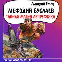 Купить книгу Тайная магия Депресняка, автора Дмитрия Емца