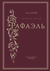 Купить книгу Впереди веков. Рафаэль, автора Ала. Алтаева