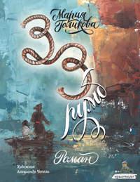 Купить книгу Тридцать третий румб, автора Марии Голиковой