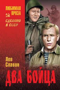 Купить книгу Два бойца, автора Льва Исаевича Славина