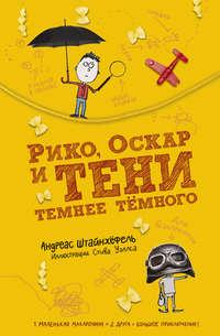 Купить книгу Рико, Оскар и тени темнее тёмного, автора Андреаса Штайнхёфеля