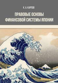 Купить книгу Правовые основы финансовой системы Японии, автора К. А. Карпова