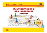 Купить книгу 1С:Бухгалтерия 8 как на ладони (+epub), автора Андрея Гартвича