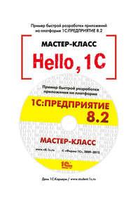 Купить книгу Hello, 1C. Пример быстрой разработки приложений на 1С:Предприятие 8.2. Мастер-класс (+epub), автора В. В. Рыбалки