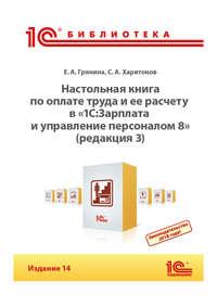 Купить книгу Настольная книга по оплате труда и ее расчету в «1С:Зарплата и управление персоналом 8» (редакция 3) (+epub), автора Е. А. Гряниной