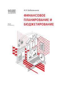 Купить книгу 1С:Академия ERP. Финансовое планирование и бюджетирование (+epub), автора А. Э. Бобровникова