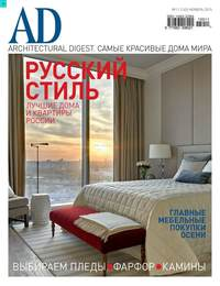Купить книгу Architectural Digest/Ad 11-2015, автора