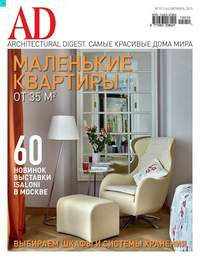 Купить книгу Architectural Digest/Ad 10-2015, автора