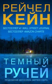 Купить книгу Тёмный ручей, автора Рейчела Кейна