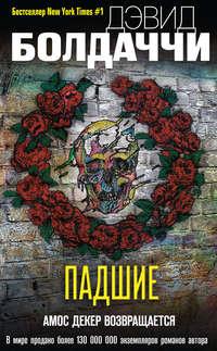 Купить книгу Падшие, автора Дэвида Болдаччи
