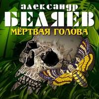 Купить книгу Мёртвая голова, автора Александра Беляева