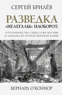 Купить книгу Разведка. «Нелегалы» наоборот, автора Сергея Брилева