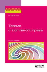 Купить книгу Теория спортивного права. Монография, автора Марины Олеговны Буяновой