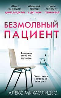 Купить книгу Безмолвный пациент, автора Алекса Михаэлидеса