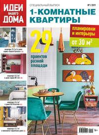 Купить книгу Идеи Вашего Дома. Спецвыпуск №01/2019, автора