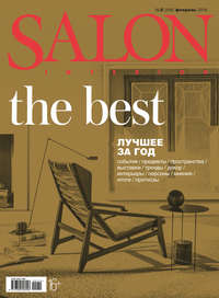 Купить книгу SALON-interior №02/2019, автора