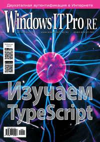 Купить книгу Windows IT Pro/RE №01/2019, автора Открытые системы