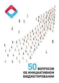 Купить книгу 50 вопросов об инициативном бюджетировании, автора В. В. Вагина