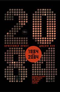 Купить книгу 2084, автора Антологии