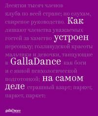 Купить книгу Как устроен GallaDance на самом деле, автора Юлии Рублевой