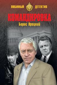 Купить книгу Командировка, автора Бориса Яроцкого