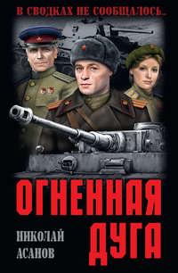 Купить книгу Огненная дуга, автора Николая Асанова