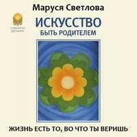 Купить книгу Искусство быть родителем, автора Маруси Светловой