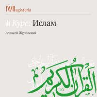 Купить книгу Суфизм. Мусульманский мистицизм, автора