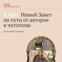 Купить книгу Жизнь первых христиан, автора Александра Ткаченко