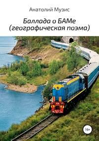 Купить книгу Баллада о БАМе (географическая поэма), автора Анатолия Музиса