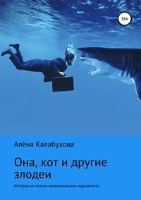 Купить книгу Она, кот и другие злодеи, автора Алёны Калабуховой