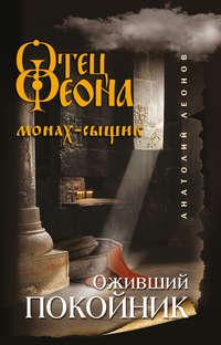 Купить книгу Оживший покойник, автора Анатолия Леонова