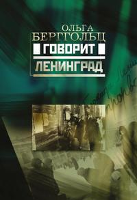 Купить книгу Говорит Ленинград, автора Ольги Берггольц