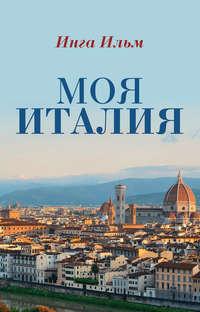Купить книгу Моя Италия, автора Инги Ильм
