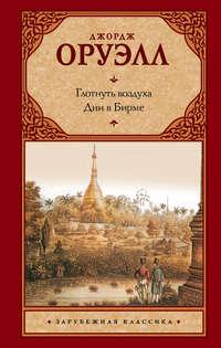 Купить книгу Глотнуть воздуха. Дни в Бирме, автора Джорджа Оруэлла