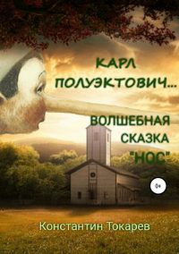 Купить книгу Карл Полуэктович, автора Константина Токарева