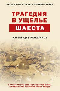 Купить книгу Трагедия в ущелье Шаеста, автора Алескендера Рамазанова