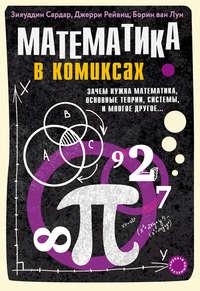 Купить книгу Математика в комиксах. Зачем нужна математика, основные теории, системы и многое другое…, автора Зияуддина Сардара