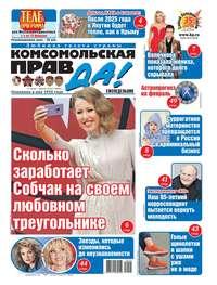 Купить книгу Комсомольская Правда (толстушка – Россия) 05т-2019, автора Комсомольской правды