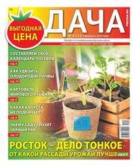 Купить книгу Дача Pressa.ru 03-2019, автора
