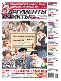 Купить книгу Аргументы и Факты Москва 06-2019, автора