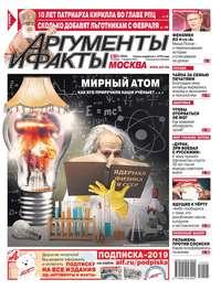 Купить книгу Аргументы и Факты Москва 05-2019, автора
