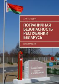 Купить книгу Пограничная безопасность Республики Беларусь. Монография, автора Алексея Ивановича Бородича