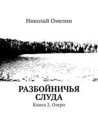 Купить книгу Разбойничья Слуда. Книга 2. Озеро, автора Николая Омелина