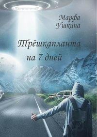 Купить книгу Трёшкапланта на 7 дней, автора Марфы Ушкиной