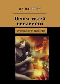 Купить книгу Пепел твоей ненависти, автора