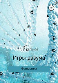 Купить книгу Игры разума, автора Рината Тлекгалиевича Бегенова