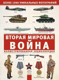 Купить книгу Вторая мировая война. Иллюстрированная энциклопедия, автора А. Г. Мерникова