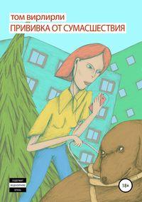 Купить книгу Прививка от сумасшествия, автора Тома Вирлирли