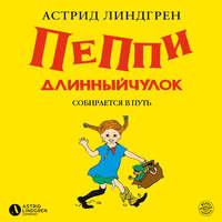 Купить книгу Пеппи Длинныйчулок собирается в путь, автора Астрид Линдгрен